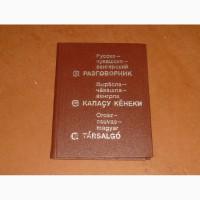 Русско-чувашско-венгерский разговорник. Скворцов М.И., Захемски Ласло. 1981