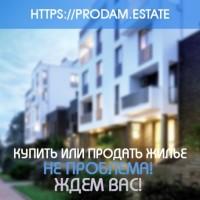 Портал недвижимости в Украине для продажи недвижимости prodam.estate