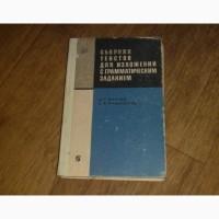 Сборник текстов для изложений с грамматическим заданием