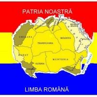 Румынский язык
