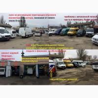 Одесса автосервис, диагностика микроавтобуса, Мерседес, Фольксваген, Рено, автоэлектрика