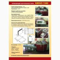 Термобиндер MULLER MARTINI Amigo Plus 1580, 2004