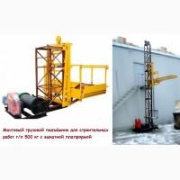 Н-85 м. Подъёмники грузовые мачтовые с выкатной платформой для строительных работ г/п 500
