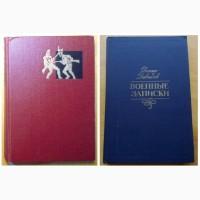 Книги: «О Великой Отечественой Войне 1812 года». (50-01)
