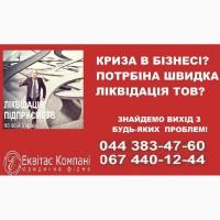 Швидка ліквідація ТОВ Одеса. Ліквідація фірми за 1 день