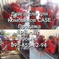Двигатель Case 2166 2188 двигатель для комбайна кейс