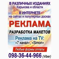 Реклама в метро, интернете, газетах, ТВ. Цена = качество