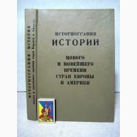 Историография истории нового и новейшего времени стран Европы и Америки 2000 Дементьев