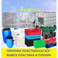 Вывоз закупка пластика пластмасс