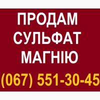 Добриво. Сульфат магнію купити Херсон. MgSO4 x 7H2O    Купити MgSO4 Україна ціна