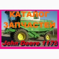 Книга каталог запчастей Джон Дир 1175 - John Deere 1175 на русском языке