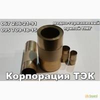 Медно-германиевый припой ПМГрН10-1.5