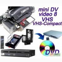 Оцифровка видеокассет (от 50грн 1час) и аудиокассет, видеомонтаж роликов и слайд-шоу