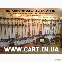Оригинальные металлоискатели из США, ЕВРОПЫ по доступным ценам. Доставка по всей Украине.