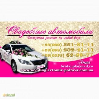 Свадебные авто, прокат машин, свадебный кортеж в Полтаве и обл