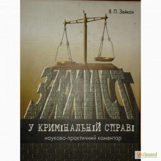 Адвокат обвиняемого в уголовном деле Киев Адвокат по уголовным делам Киев срочно