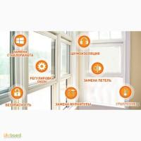 Ремонт и сервисное обслуживание пластиковых окон