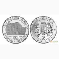 Монета 2 гривны 1999 Украина - 100-летие Национальной горной академии Украины