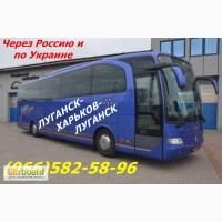 Автобусы Луганск-Харьков-Луганск.П о Украине и РФ