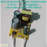 Led Driver 8-25W Драйвер светодиода 8-25Вт