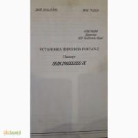 Продам оборудование для переработки резино-технических изделий(шин и др) FORTAN 2