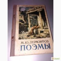 Раритет М.Ю. Лермонтов ПОЭМЫ 1953 года