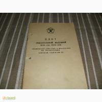 Литература по флоту