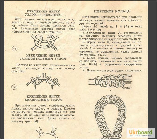 Макраме пошаговая инструкция с