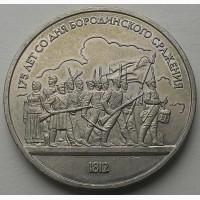 Россия 1 рубль 1987