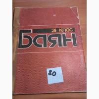 Учебники по обучению игре на баяне и балалайке редкие издания недорого
