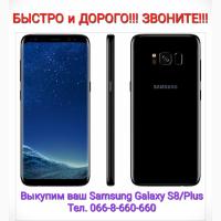 Куплю Samsung Galaxy S8 или S8 Plus в Киеве