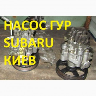 Насос гидроусилителя руля Subaru ориг б/у Киев
