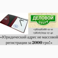 Надежный юридический адрес для перерегистрации. Киев, центр