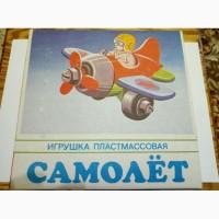 Продам игрушка пластмассовая САМОЛЁТ