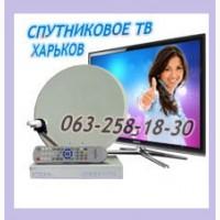 Установка спутникового тв Харьков - спутниковое тв