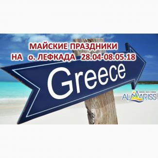 Майские каникулы на о.Лефкада! Греция