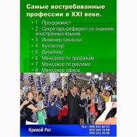 Курсы компьютерные Кривом Роге