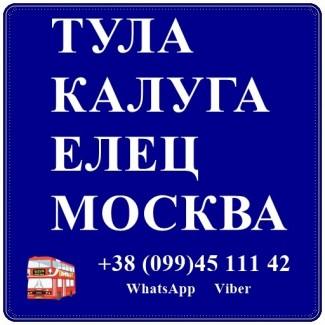 Автобус Стаханов - Алчевск - Луганск - Елец - Калуга - Елец - Луганск