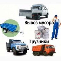 Вывоз мусора Белогородка, Чайки, Стоянка, Гореничи, Коцюбинское