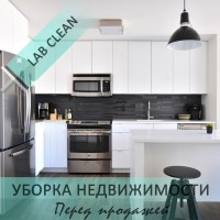 Предпродажная уборка недвижимости