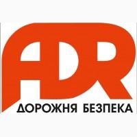 Учебные курсы ADR (ДОПОГ)