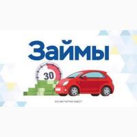 Кредит наличными под залог от частного инвестора до 15 млн. грн. Киев