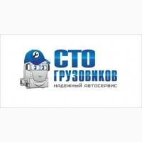 СТО диагностика грузовиков Харьков