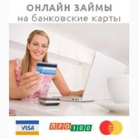 Кредит онлайн - минимальный пакет документов