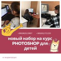 Курсы PHOTOSHOP для детей на м. Академгородок