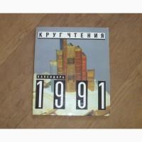 Календарь Круг чтения, 1991 год
