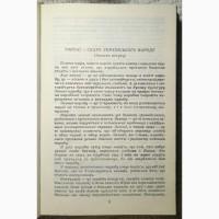 Книга Звичаї нашого народу, Олекса Воропай, 1993