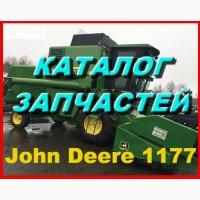 Каталог запчастей Джон Дир 1177 - John Deere 1177 на русском языке в виде книги