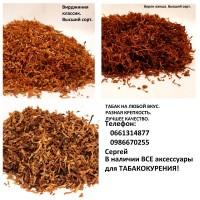 Импортный табак прямо от производителя! Вирджиния, Берли, Фабричный Кемел, Винстон
