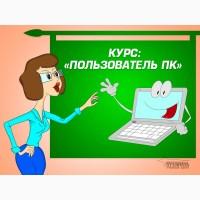 Курсы пользователь пк в Харькове